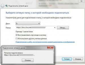 SkyDrive в качестве сетевого диска