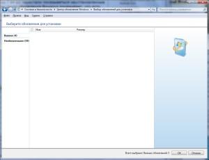 windows_update_empty