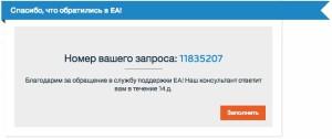 ea_help