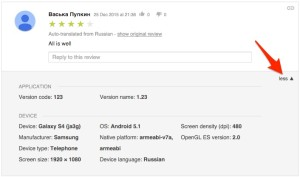 Улучшения в Google Play Dev Console