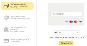 Яндекс.Деньги 3%