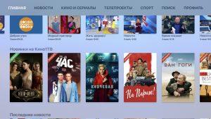 Выпущена новая версия Первый канал для Apple TV
